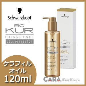 carabeautyconcierge_sc-bckur-cs-oil120